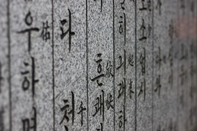 korean_writing_hangul_language_carving_desktop_1280x853_hd-wallpaper-963147